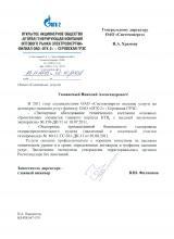 Отзыв Серовская ГРЭС, 2013