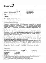 Отзыв ОАО Северсталь, 2013