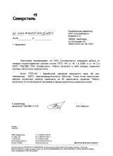 Письмо Северсталь, экраны котла, 2013