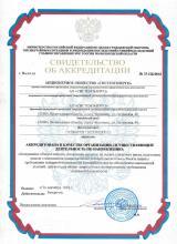 Свидетельство об аккредитации МЧС. Оценка пожарного риска